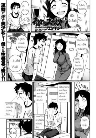 ดมเหงื่อเธอเผลอติดใจ – [Fuetakishi] wakiwaki☆ Sports! (COMIC X-EROS #01)